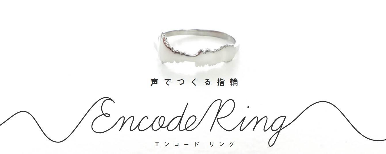 想いをリングに!声の波形をデザインにするオーダーメイド指輪『Encode Ring』