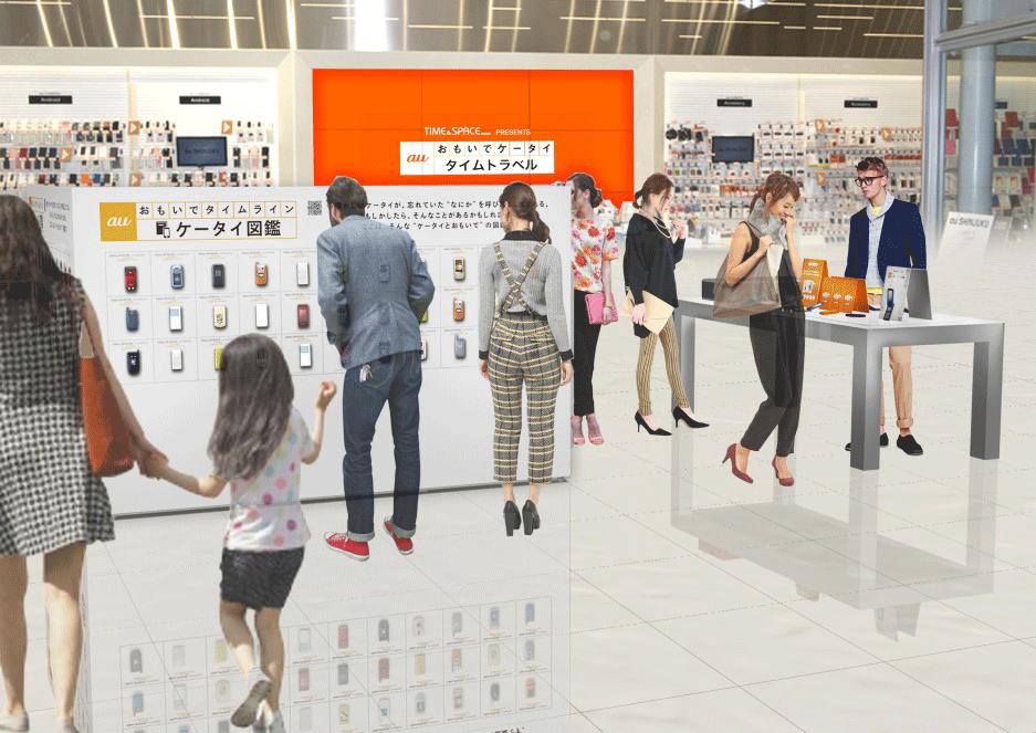 【新宿】永眠携帯に電源注入!auショップで思い出写真をプリントしよう『おもいでケータイ タイムトラベル』