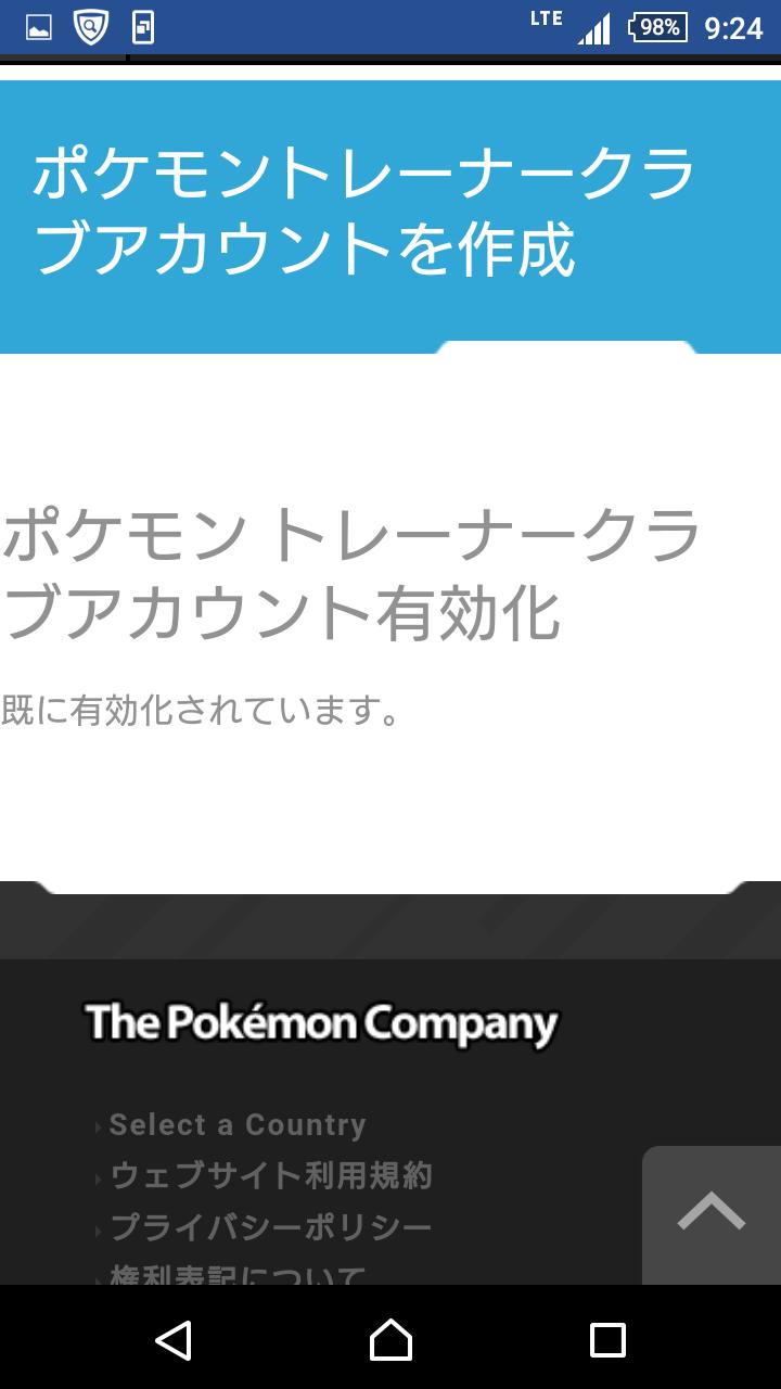 【ポケモンGO】全画像付き!新規ポケモントレーナーズクラブアカウントでPokémon Goをやり直す方法!!