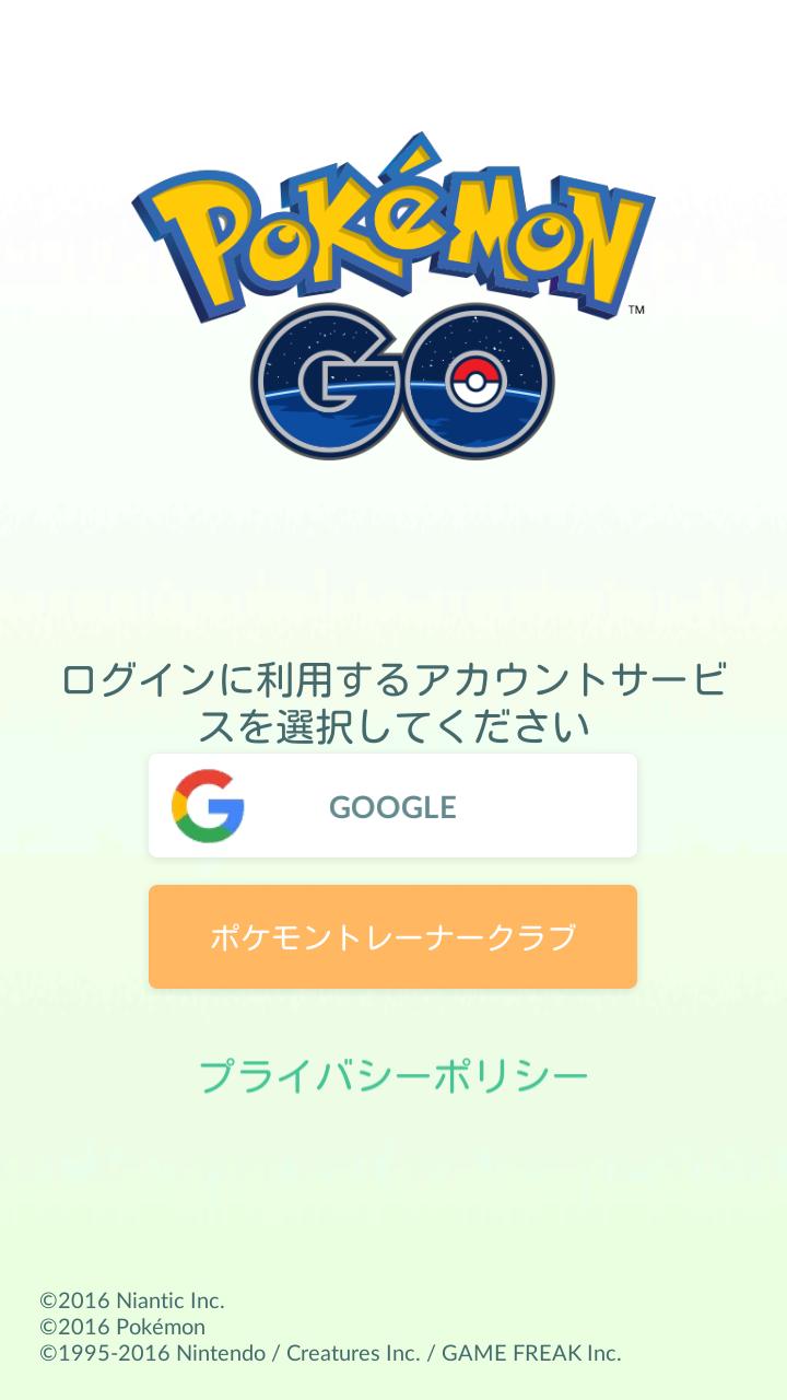 【ポケモンGO】全画像付き!新規GoogleアカウントでPokémon Goをやり直す方法!!