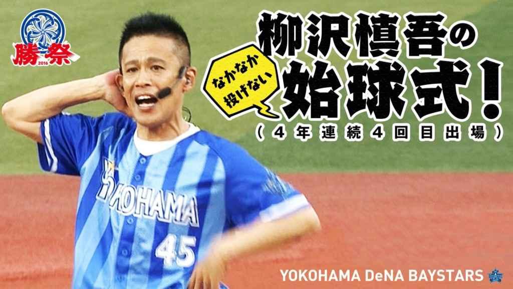 【2016】柳沢慎吾のなかなか投げない『日本一長い始球式』