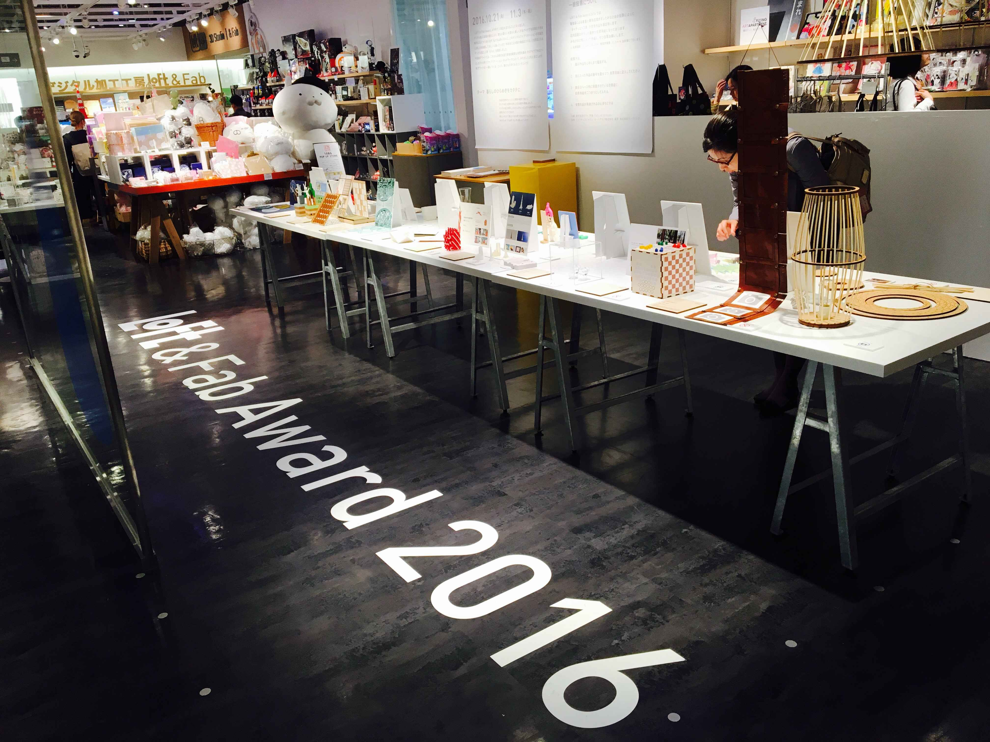 【EncodeRing】渋谷ロフトで開催中のコンテスト『LoFt&FabAward2016』