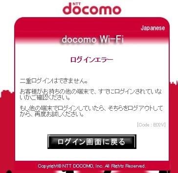 【解決】docomo wi-fiに接続時の二重ログインエラー!ログアウト方法をかんたんに解説!
