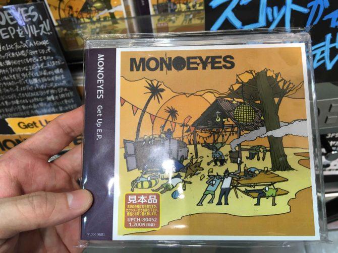 monoeye-getup002