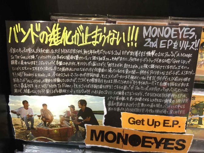 monoeye-getup003
