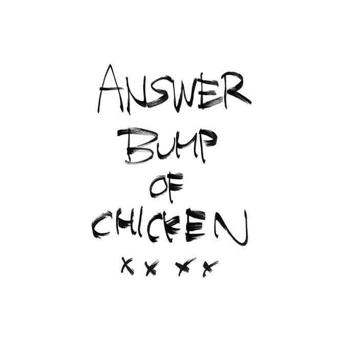 【BUMP OF CHICKEN】「3月のライオン」オープニング曲『アンサー』配信スタート!!