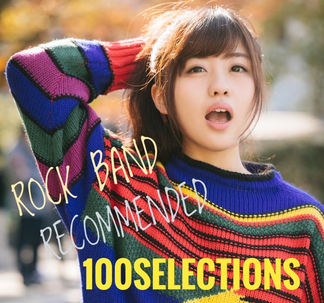 邦楽ロックバンドおすすめ100選!あなたの好きな曲やアルバムがきっとみつかる!