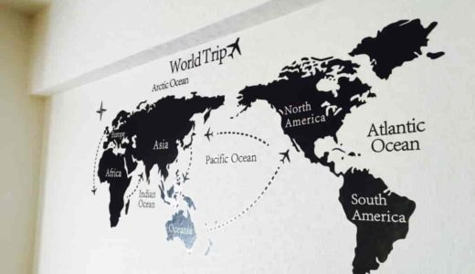 【レビュー】家の壁をおしゃれにしよう!ニトリのウォールステッカー「ワールドマップ」
