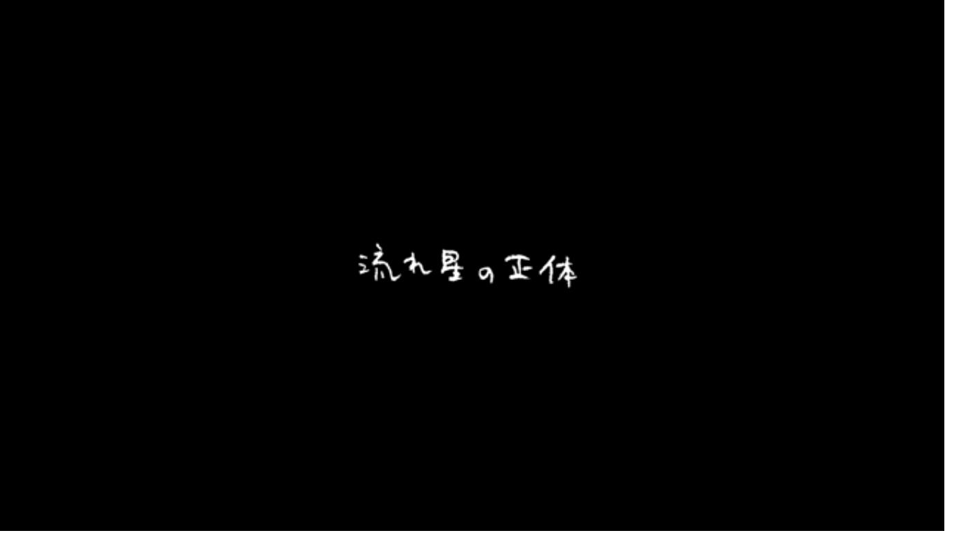 みんな急いで視聴せよ!BUMP OF CHICKENの新曲『流れ星の正体』期間限定公開!