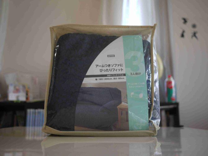 nitori-sofacover01