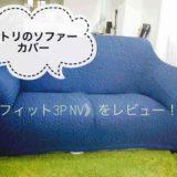 ニトリの3人掛けソファーカバー『Nフィット3P NV』をレビュー!素材の肌触りがGOOD!