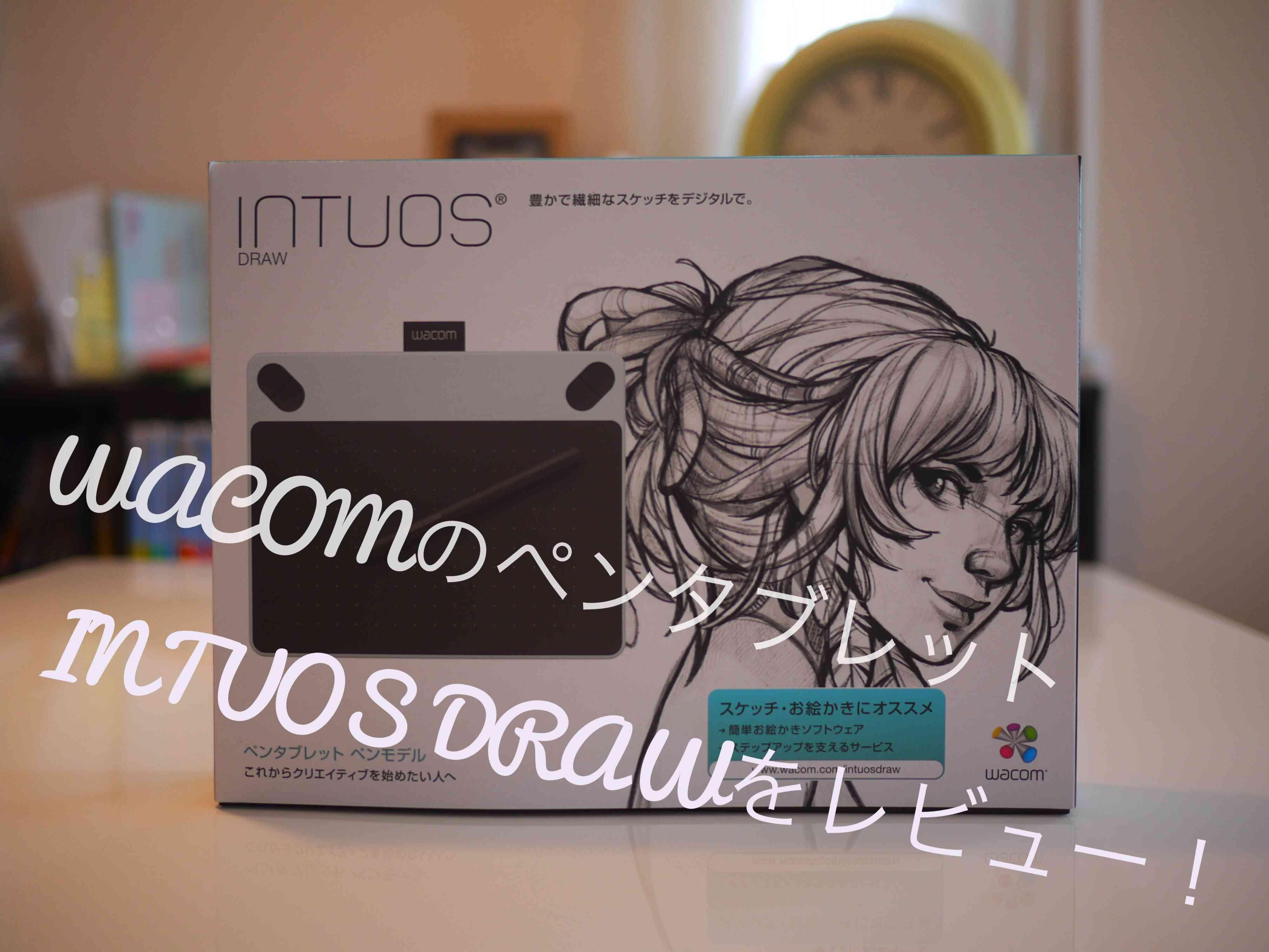 憧れのペンタブでお絵かき!WACOMのペンタブレット『Intuos Draw』の開封から、使い方や使用感をレビュー!!