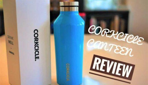 デザイン最高かよ!フロリダからやってきたオシャレな水筒『CORKCICLE CANTEEN』プレゼントにもおすすめ!