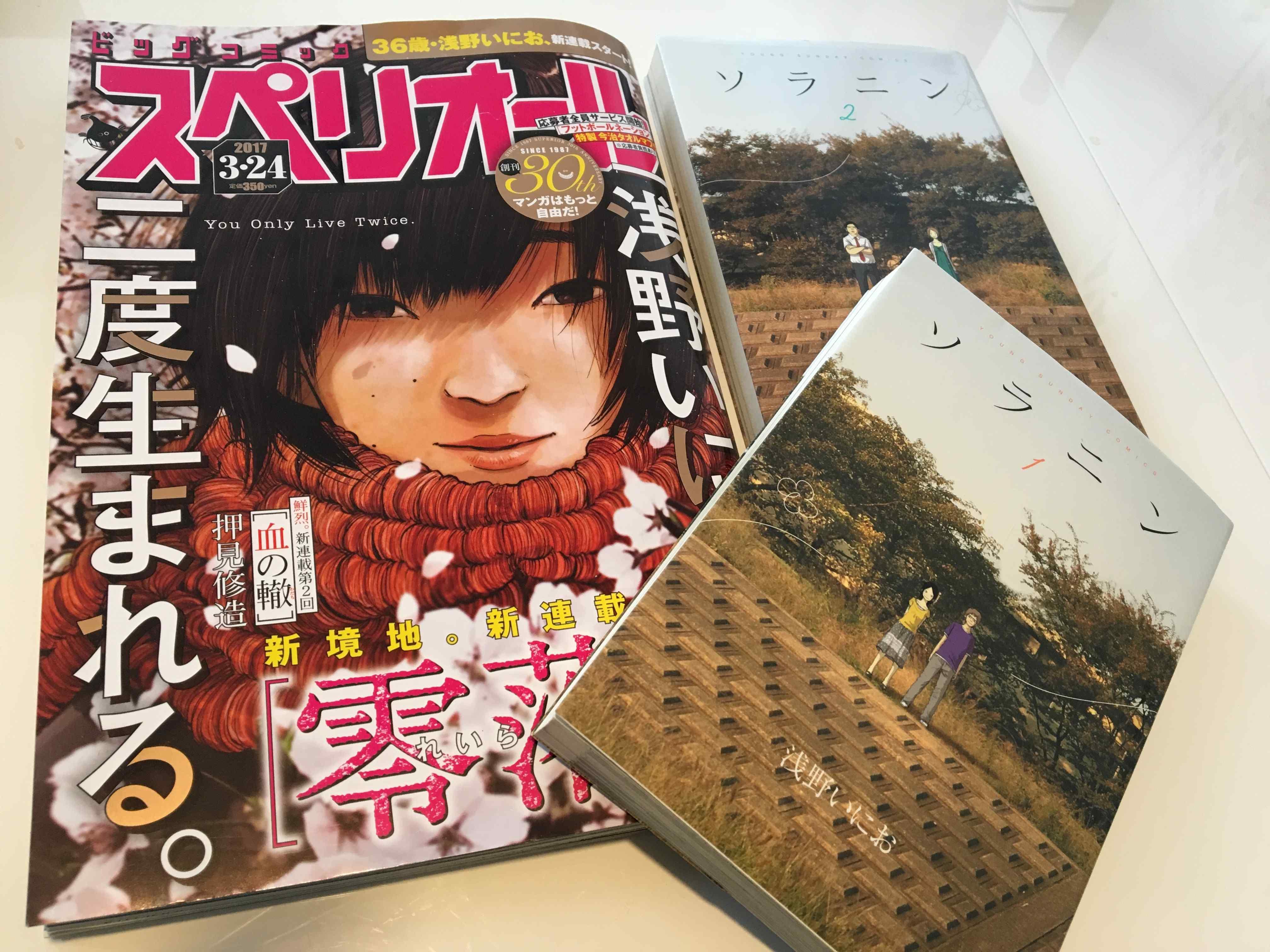 【ネタバレ】浅野いにお最新作『零落』1話目を読んでの感想!ソラニンの空気を感じたのは最初だけだった。
