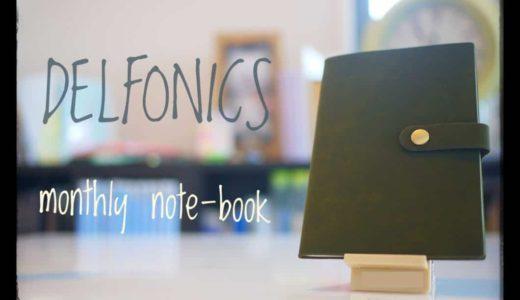 カバーがおしゃれな手帳!DELFONICS「マンスリーオルグ」シンプルだからビジネスにもおすすめ!
