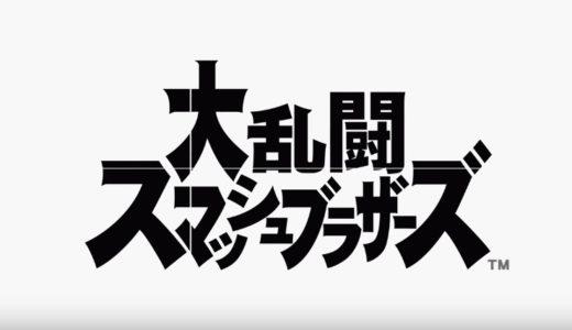 NintendoSwitch用「大乱闘スマッシュブラザーズ(仮称)」を任天堂が発表!2018年発売予定!!
