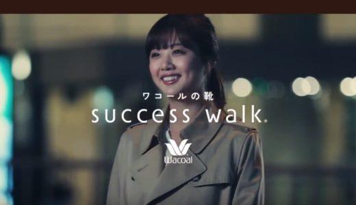 サクセスウォークCMの女優は誰?ワコールがデザインした靴を履く女性が美人!