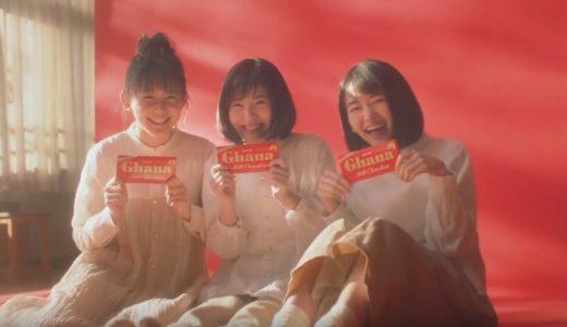 ロッテガーナCM2018の女優は誰?チョコレートを食べる3人の女の子の笑顔がステキ!