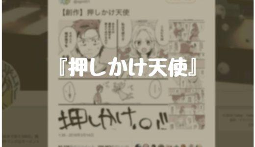 【Twitter漫画】『押しかけ天使』かわいいキューピットと無職男との物語が切なくて泣けると話題に!