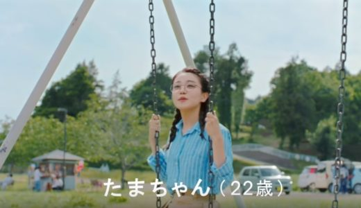 ダイハツトコットCMのたまちゃん役の女性は誰?まる子役の吉岡里帆と共演する女優が気になる!