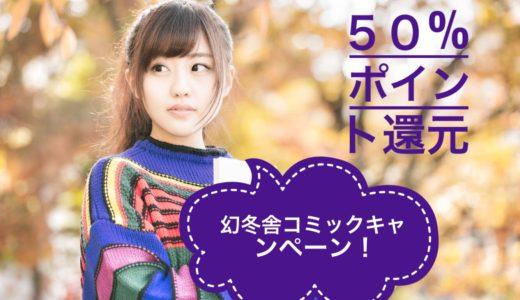 50%ポイント還元の幻冬舎コミックスキャンペーン!対象タイトル3,000以上!!
