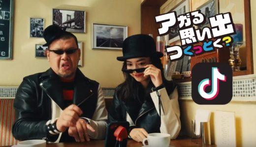 Tik Tok(ティックトック)CMの女優は誰?くっきーと共演のサングラスをかけた女性がかわいい!