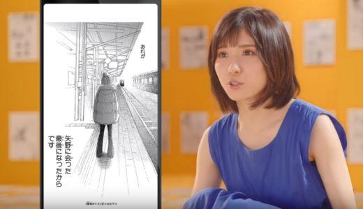 LINEマンガCMの女優は誰?壁一面マンガの部屋で「響」「僕等がいた」を熱く語る女性がかわいい!