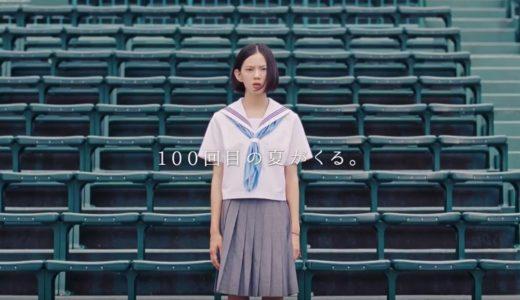 スポブルCMの女優は誰?甲子園のアルプススタンドで歌う女子高生役の女の子が気になる!
