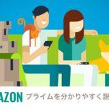 Amazonプライムって何が凄いの?会員で得られる特典・年会費・メリットを説明します!