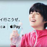 SuicaとApplePayのCM女優は誰?成田凌と共演するショートカットの女性がかわいい!