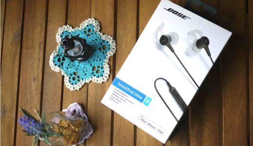 音の粒子に癒やされるBoseのイヤホン「Bose SoundTrue Ultra in-ear headphones」