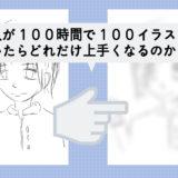 【チャレンジ企画】素人がiPadを使ってイラストを100時間で100枚描いたらどれだけ上手なるのか?