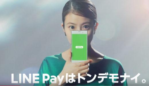 LINE Pay(ラインペイ)CMの女優は誰?ハンパなくお得と話す女の子がかわいい!