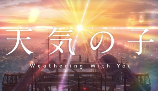 ネタバレ解説・考察「天気の子」!最新作は新海ワールド全開で面白かった!