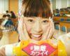 ファンタCMの「無敵カワイイ」女の子って誰?菅田将暉さんをイケメンの無駄遣呼ばわりしちゃった!