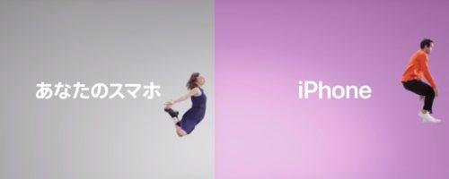 AppleのCM『iPhone乗り換える理由』シリーズがシンプルで分かりやすくて良い!