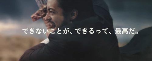 山田孝之のCMが面白すぎる!『ドラクエ』『PS4』『ジョージア』いろいろ総まとめ!!